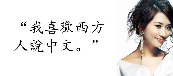 Useful Chinese phrases: Pick-up lines